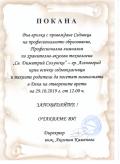 Покана за ден на отворени врати - ПГ по ХВП Св. Димитрий Солунски - Асеновград