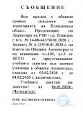 Грипна ваканция до 04.02.2020 г. - ПГ по ХВП Св. Димитрий Солунски - Асеновград