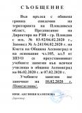 Грипна ваканция до 07.02.2020 г. - ПГ по ХВП Св. Димитрий Солунски - Асеновград