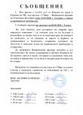 Трети март - ПГ по ХВП Св. Димитрий Солунски - Асеновград