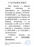 Грипна ваканция до 11.03.2020 г. - ПГ по ХВП Св. Димитрий Солунски - Асеновград
