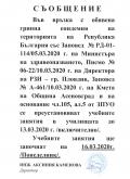 Грипна ваканция до 13.03.2020 г. - ПГ по ХВП Св. Димитрий Солунски - Асеновград