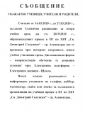 Дистанционно обучение - ПГ по ХВП Св. Димитрий Солунски - Асеновград