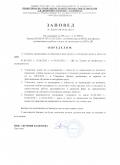 Заповед за организация на образователния процес - ПГ по ХВП Св. Димитрий Солунски - Асеновград