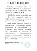 Информационна кампания за приема на ученици - ПГ по ХВП Св. Димитрий Солунски - Асеновград