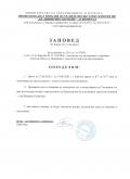 Заповед - запознаване с резултати от ДЗИ - Сесия Май-Юни 2020 г. - ПГ по ХВП Св. Димитрий Солунски - Асеновград