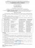 Заповед за Юлска изпитна сесия 2020 г. - самостоятелна форма на обучение - ПГ по ХВП Св. Димитрий Солунски - Асеновград
