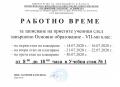 Работно време на комисията за прием за учебната 2020-2021 г. - ПГ по ХВП Св. Димитрий Солунски - Асеновград