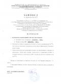 Заповед за начало на ДЗИ - Сесия Август-Септември 2020 г. - ПГ по ХВП Св. Димитрий Солунски - Асеновград