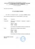 Свободни места за ученици за уч.2020-2021 г. - ПГ по ХВП Св. Димитрий Солунски - Асеновград