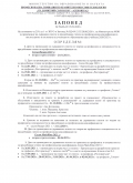 Заповед за Държавни изпити за уч.2020-2021 г. - ПГ по ХВП Св. Димитрий Солунски - Асеновград