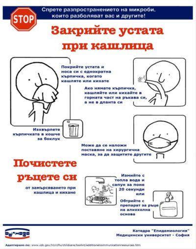 Сайт на Министерство на здравеопазването - Изображение 5