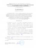 Заповед - ПГ по ХВП Св. Димитрий Солунски - Асеновград