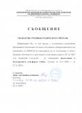 Съобщение за продължаване на обучението в електронна среда - ПГ по ХВП Св. Димитрий Солунски - Асеновград