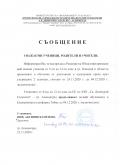 Съобщение за продължаване на обучението в електронна среда, считано от 24.11.2020 г. до 04.12.2020 г. - ПГ по ХВП Св. Димитрий Солунски - Асеновград