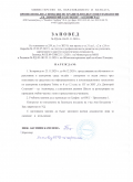 Заповед и График за ОРЕС до 06.12.2020 г. - ПГ по ХВП Св. Димитрий Солунски - Асеновград