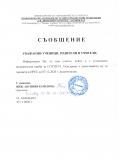 СЪОБЩЕНИЕ - COVID-19 - ПГ по ХВП Св. Димитрий Солунски - Асеновград