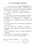 Съобщение и извънреден инструктаж за Коледната ваканция на учениците - ПГ по ХВП Св. Димитрий Солунски - Асеновград