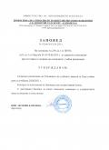 Седмично разписание за II-ри срок на учебната 2020/2021 г. към 25.01.2021 г., утвърдено преди началото на учебния срок - ПГ по ХВП Св. Димитрий Солунски - Асеновград