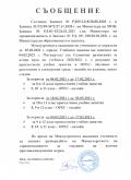 Заповед и График за учебни занятия от 04.02.2021 г. - ПГ по ХВП Св. Димитрий Солунски - Асеновград