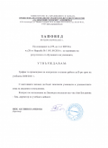 Заповед и Графици за контролни и класни работи за втори срок на уч.20-21 г. - ПГ по ХВП Св. Димитрий Солунски - Асеновград