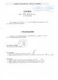 Заповед за утвърден Бюджет 2021 г. и Приложение № 37 - ПГ по ХВП Св. Димитрий Солунски - Асеновград