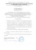 Заповед, График и Съобщение за ОРЕС, считано от 15.03.2021 г. до 26.03.2021 г. - ПГ по ХВП Св. Димитрий Солунски - Асеновград
