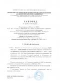 Заповед за утвърждаване на План-програма за безопасност на движението /БДП/ през 2021 г. и Утвърдена План-Програма за безопасност на движението по пътищата /БДП/ през 2021 г. - ПГ по ХВП Св. Димитрий Солунски - Асеновград