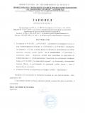 Заповед и График за организиране на обучението от разстояние в електронна среда, считано от 01.04.2021 г. до 07.04.2021 г. и Съобщение за Пролетна ваканция - ПГ по ХВП Св. Димитрий Солунски - Асеновград