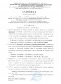 Заповед и График за организиране на обучението, считано от 12.04.2021 г. до 29.04.2021 г. - ПГ по ХВП Св. Димитрий Солунски - Асеновград