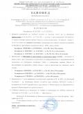 Заповед и График за организиране на обучението, считано от 01.05.2021 г. до 31.05.2021 г. - ПГ по ХВП Св. Димитрий Солунски - Асеновград