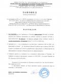 Заповед за организация на образователния процес, считано от 31.05.2021 г. - ПГ по ХВП Св. Димитрий Солунски - Асеновград