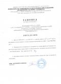 Заповед - запознаване с резултати от ДЗИ - Сесия Май-Юни 2021 г. - ПГ по ХВП Св. Димитрий Солунски - Асеновград