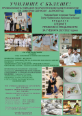 Плакат - План-прием за уч.2021-2022 г. - ПГ по ХВП Св. Димитрий Солунски - Асеновград