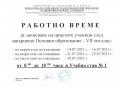 Работно време на комисията за прием за учебната 2021-2022 г. - ПГ по ХВП Св. Димитрий Солунски - Асеновград