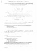 Заповед за прием на документи след трети етап на класиране - ПГ по ХВП Св. Димитрий Солунски - Асеновград