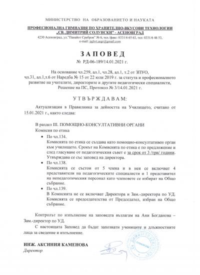 Правилник за дейността на Училището - Изображение 2