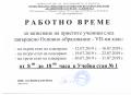Работно време на комисията за прием за учебната 2019-2020 г. - ПГ по ХВП Св. Димитрий Солунски - Асеновград