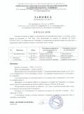 Заповеди за Юлска сесия 2019 г. - допълнителна - ПГ по ХВП Св. Димитрий Солунски - Асеновград